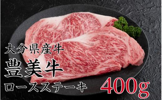 【期間限定】大分県産牛(豊美牛)ロースステーキ400g