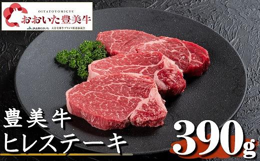 【期間限定】おおいた豊美牛ヒレステーキ390g 冷凍 小分け【数量限定】