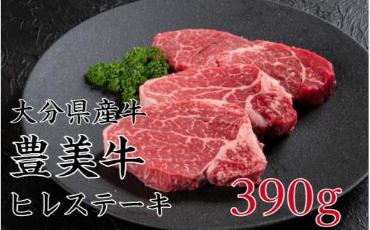 【期間限定】大分県産牛(豊美牛)ヒレステーキ390g