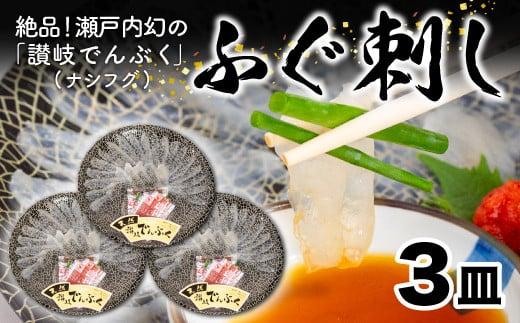 【チャレンジ応援品】ふぐ刺し大満足の3皿!!(讃岐でんぶく)