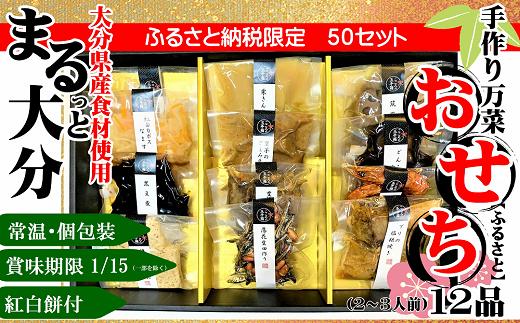 G-03 【12/20〆切】手づくり万菜おせち(ふるさと)【真空個包装】12/28~30着