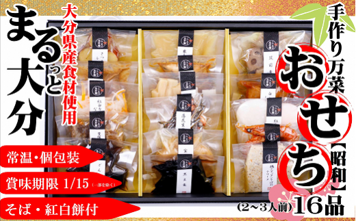 J-01 【12/20〆切】豊後高田おせち・昭和【真空個包装】12/28~30着