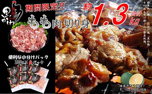 (1013)【流通割合1%未満!希少地鶏】合計約1.3kg 黒かしわ 鶏肉 もも肉 精肉 200g×6パック(長門ゆずきち付)