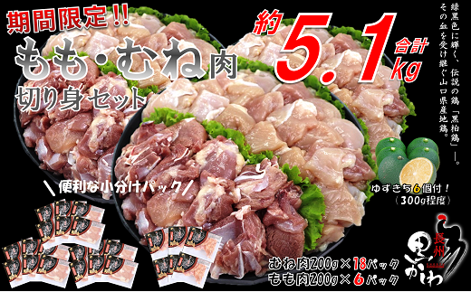 (1340)【流通割合1%未満!希少地鶏】長州黒かしわ むねモモセット約5.1kg