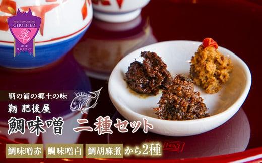 鞆 肥後屋「鯛味噌」鞆の浦の郷土の味 〈2種セット〉 F21L-550