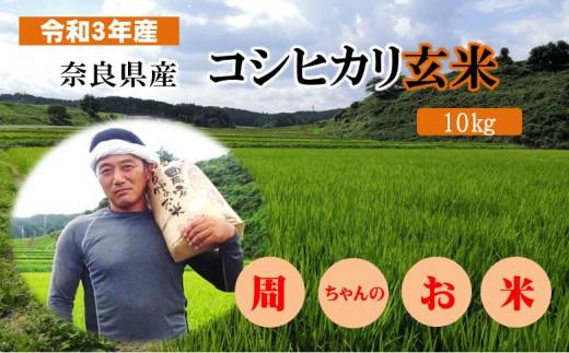 S-A-2.【周ちゃんのお米】<先行予約>《数量限定30袋》奈良県桜井市産コシヒカリ 玄米 10kg