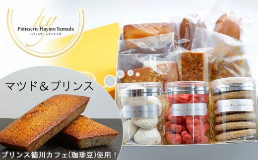 EY005【プリンス徳川カフェ】マツド&プリンスと焼菓子 アソート大