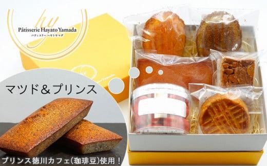 EY003【プリンス徳川カフェ】マツド&プリンスと焼菓子 アソート小