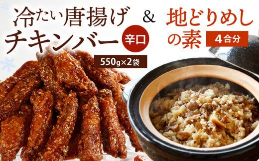 冷たい唐揚げ『チキンバー甘口(1.1kg)』・地どりめしの素(4合分)