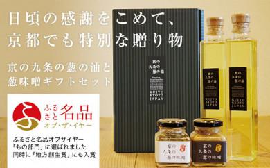 〈こと京都〉京の九条の葱の油と葱味噌ギフトセット