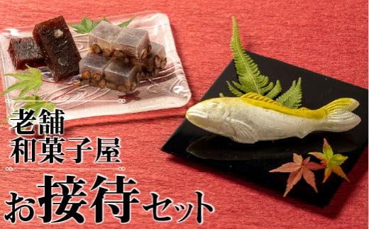 Isd-01 お大師さまのお膝元!門前の和菓子屋「松鶴堂」のお接待セット