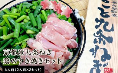 〈こと京都(こと京野菜)〉九条ねぎを味わう 鶏のすき焼きセット4人前