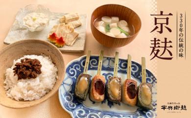 京の麩屋のなま麩・生ゆばセット〈半兵衛麸〉