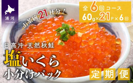 北海道日高沖の定置網漁で活きたまま水揚げした新鮮な鮭の卵のみを厳選!