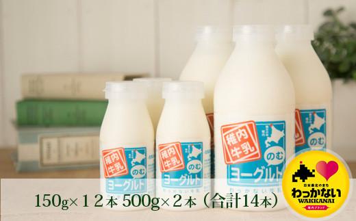 稚内牛乳 のむヨーグルト【10002】