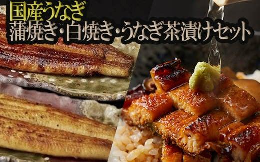 C-30.【タレ香る伝統の味】国産うなぎ蒲焼き・白焼き・うなぎ茶漬けセット