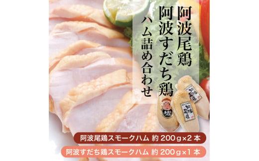 A002a 「阿波尾鶏」・「阿波すだち鶏」スモークハム詰め合わせ(計3本)