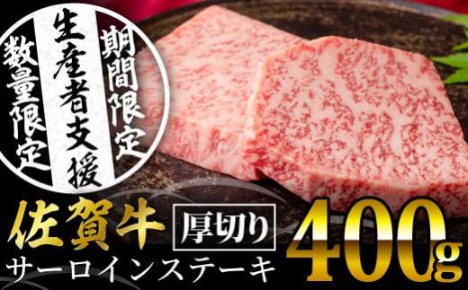 """佐賀牛""""厚切り""""サーロインステーキ400g (200g×2枚) YW210003"""