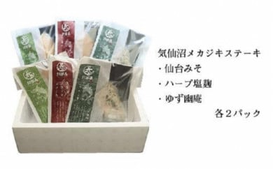 メカジキ水揚げ日本一の気仙沼より メカジキステーキセット
