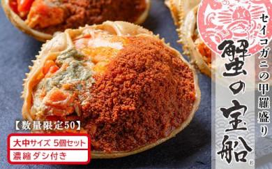 【数量限定】セイコガニの甲羅盛り 蟹の宝船(たからぶね)大中サイズ 5個セット 濃縮ダシ付き(2021年11月~12月発送)