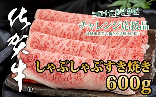 【チャレンジ応援品】佐賀牛ロースしゃぶしゃぶすき焼き600g