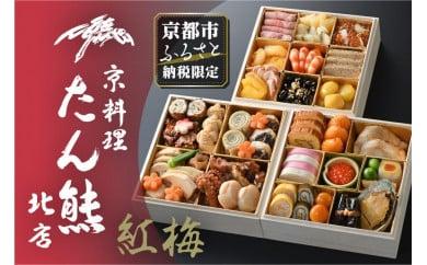 【京料理 たん熊北店】京都市ふるさと納税限定おせち「紅梅」《三段重》3~4人前