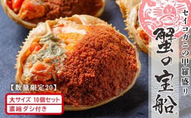 【数量限定】セイコガニの甲羅盛り 蟹の宝船(たからぶね)大サイズ 10個セット 濃縮ダシ付き(2021年11月~12月発送)