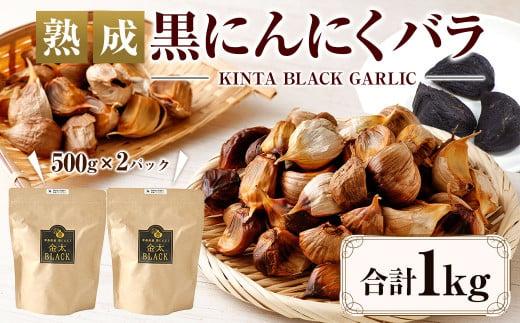 【青森県産】熟成 黒にんにく バラ 1kg(500g×2)