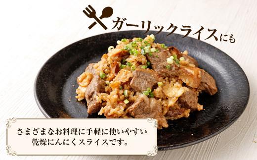 【青森県産】乾燥 スライス にんにく 1kg(500g×2)