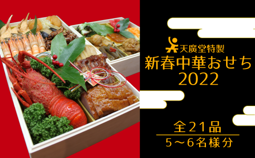 AW020 【天廣堂】特製新春中華おせち(30個限定・12/15締切・12/31到着・本州限定)
