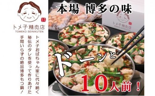 [№5656-1766]トメ子精肉店 醤油 もつ鍋 セット 10人前【配送不可:離島】