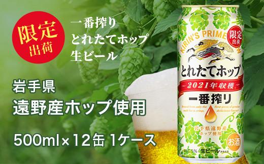 【遠野産ホップ】一番搾りとれたてホップ生ビール2021 500ml×12缶と新米2パックセット