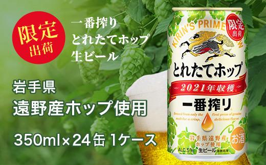 【遠野産ホップ】一番搾りとれたてホップ生ビール2021 350ml×24缶と新米2パックセット