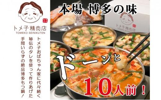 [№5656-1769]トメ子精肉店 4種 食べ比べ もつ鍋 セット 各2~3人前【配送不可:離島】