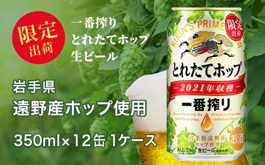 【遠野産ホップ】一番搾りとれたてホップ生ビール2021 350ml×12缶と新米1パックセット