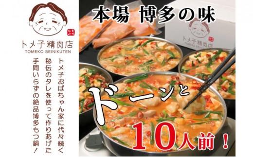 [№5656-1768]トメ子精肉店 赤辛 もつ鍋 セット 10人前【配送不可:離島】