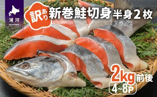 ◆ワケあり◆北海道日高産 新巻鮭切身半身2枚(1本分)2kg前後[15-535]