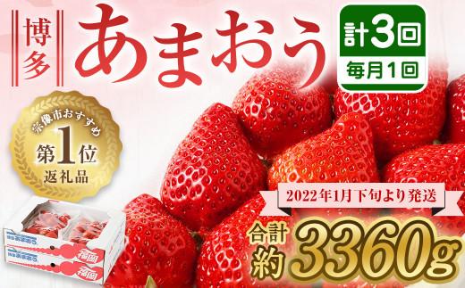 【定期便/3ヶ月連続お届け】大人気のあまおう 280g×4パック 福岡県産いちご_KB0032