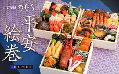 京都伏見〈京菜味のむら〉おせち平安絵巻《三段重》約3~4人前