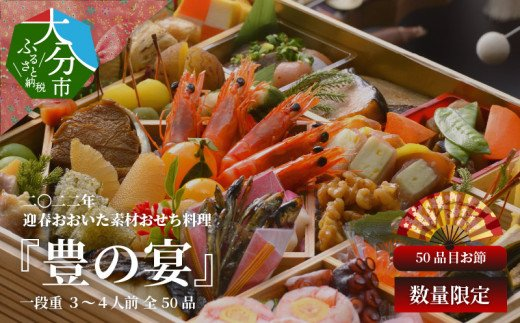 【K10013】2022年 迎春 豊の宴 おおいた素材おせち料理 一段重 3~4人前 全50品