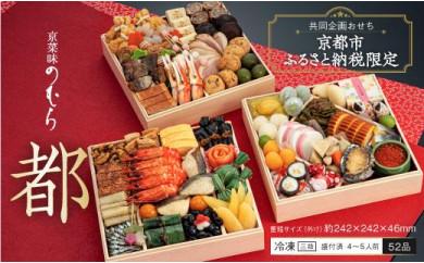 【京都市ふるさと納税限定】共同企画おせち《京菜味のむら都》三段重 約4~5人前