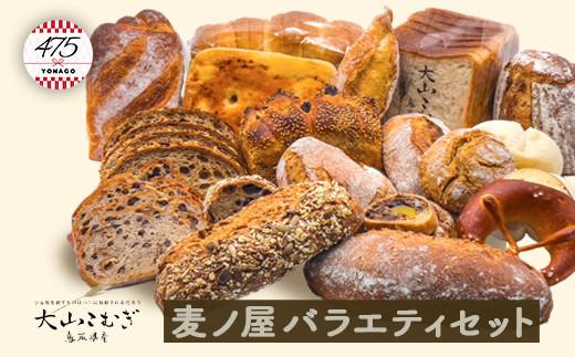 【21-012-016】麦ノ屋パンのバラエティセット