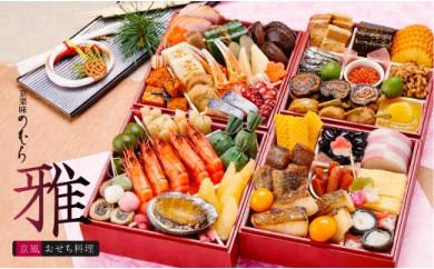京都伏見〈京菜味のむら〉おせち雅《四段重》約4~5人前