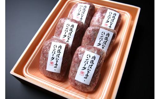 【21-012-044】肉匠はなふさ ハンバーグ 120g×6個