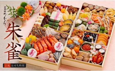 京都伏見〈京菜味のむら〉おせち朱雀《四段重》約5~6人前