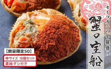 【数量限定】セイコガニの甲羅盛り 蟹の宝船(たからぶね)中サイズ 10個セット 濃縮ダシ付き(2022年1月~発送)