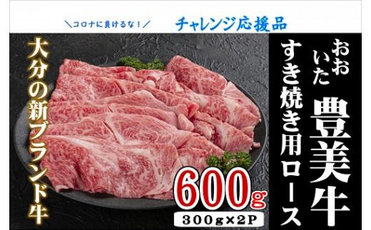 C-002 【チャレンジ応援品】おおいた豊美牛すき焼き用600g(ロース300g×2P)