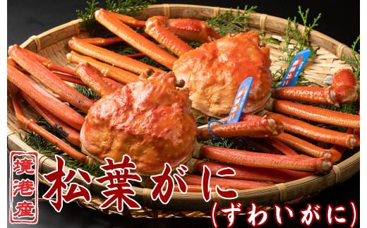 【21-100-001】ブランドタグ付き高級松葉ガニ(ボイル)