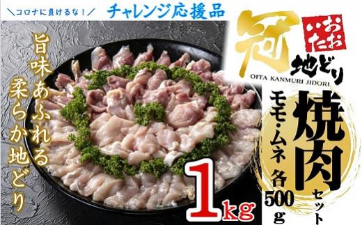 B4-001 【チャレンジ応援品】おおいた冠地どり 焼肉セット1kg(モモ・ムネ 各500g)