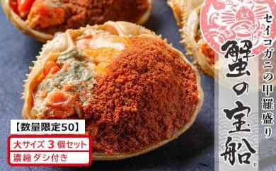 【数量限定】セイコガニの甲羅盛り 蟹の宝船(たからぶね)大サイズ 3個セット 濃縮ダシ付き(2021年11月~12月発送)